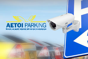 secure-parking-aetoiparking-spata-athens